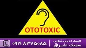 اتوتوکسیک ( مسمومیت گوش با دارو )