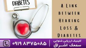 دیابت و کم شنوایی