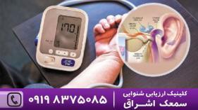 فشار خون و کم شنوایی